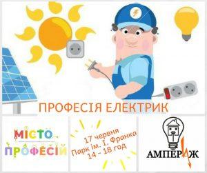Електромонтажні роботи Львів